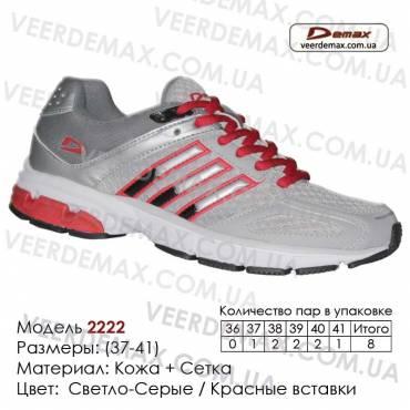 Спортивная обувь кроссовки Demax сетка - 2222 светло-серые, красные вставки. Купить спортивную обувь кроссовки в Одессе.