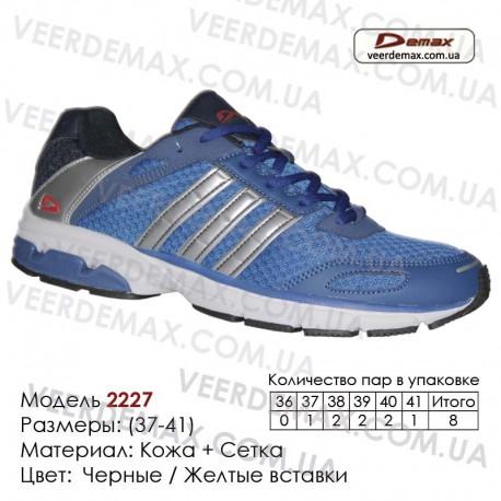 Купить спортивную обувь кроссовки Demax 37-41 сетка - 2227 светло-синие | серые вставки.