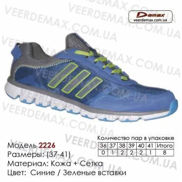 Купить оптом спортивную обувь кроссовки Demax 37-41 сетка - 2226 синие, зеленые вставки.