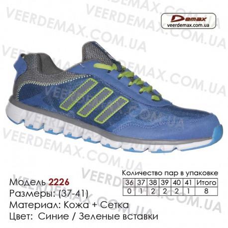 Купить оптом спортивную обувь кроссовки Demax 37-41 сетка - 2226 синие | зеленые вставки.