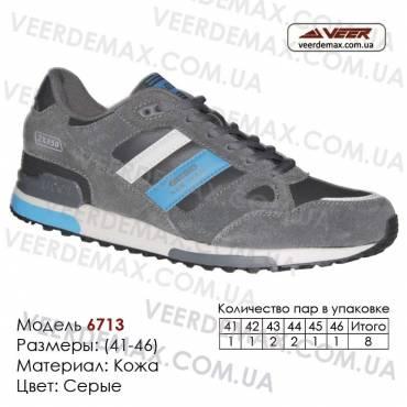 Спортивная обувь кроссовки Veer кожа - 6713 серые. Купить кроссовки в Одессе.