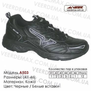 Купить спортивную обувь, кожа, кроссовки Veer в Одессе - A503 черные, белые вставки. Купить кроссовки в Одессе.
