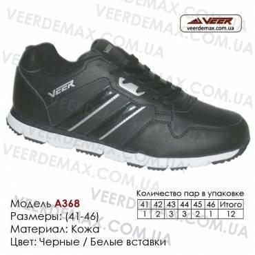 Купить спортивную обувь кожа кроссовки Veer - A368 черные | белые вставки.