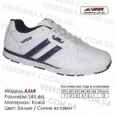 Купить спортивную обувь кожа кроссовки Veer - A368 белые | синие вставки.