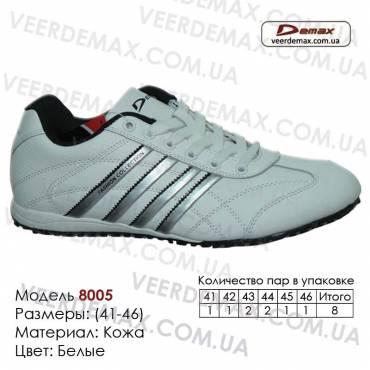 Кроссовки Demax кожа - 8005 белые. Купить кроссовки в Одессе.