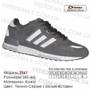Спортивная обувь кроссовки Demax сетка - 2561 серые | белые вставки. Купить в Одессе.