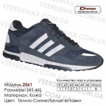 Спортивная обувь кроссовки Demax сетка - 2561 синие | белые вставки. Купить в Одессе.