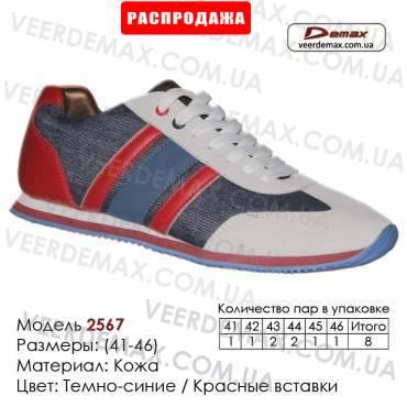 Спортивная обувь кроссовки Demax 41-46 кожа - 2567-1 темно-синие, красные вставки. Купить кроссовки в Одессе.