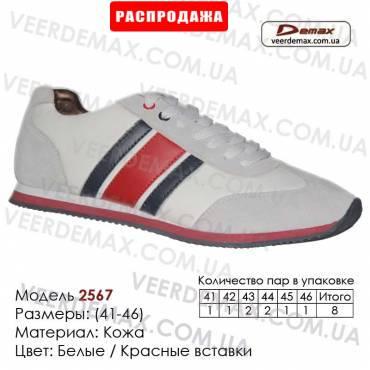 Спортивная обувь кроссовки Demax 41-46 кожа - 2567-2 белые, красные вставки. Купить кроссовки в Одессе.