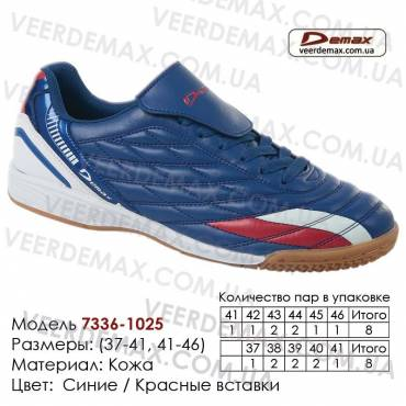 Спортивная обувь кроссовки футбольные Demax футзалки - 7336-1025 синие | красные вставки
