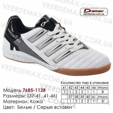 Кроссовки футбольные Demax футзалки 36-41 кожа - 7685-1128 белые, серые вставки. Купить кроссовки в Одессе.