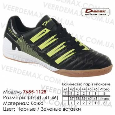 Кроссовки футбольные Demax футзалки кожа - 7685-1128 черные | зеленые. Купить кроссовки в Одессе.