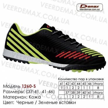 Кроссовки футбольные Demax сороконожки кожа - 1260-S черные, зеленые. Купить кроссовки в Одессе.