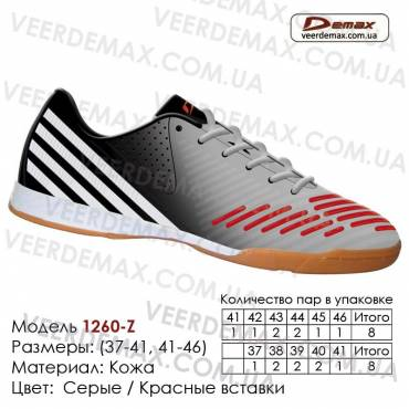 Кроссовки футбольные Demax футзалки кожа - 1260-Z серые, красные. Купить кроссовки в Одессе.