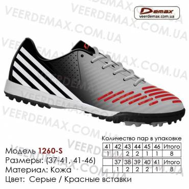Кроссовки футбольные Demax сороконожки кожа - 1260-S серые, красные. Купить кроссовки в Одессе.