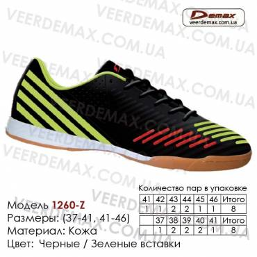 Кроссовки футбольные Demax футзалки кожа - 1260-Z черные, зеленые. Купить кроссовки в Одессе.