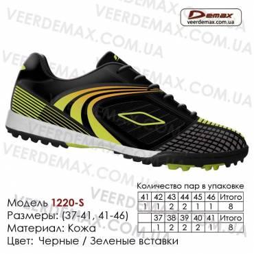 Кроссовки футбольные Demax 37-41 сороконожки кожа - 1220-1S черные, зеленые. Купить кроссовки в Одессе.