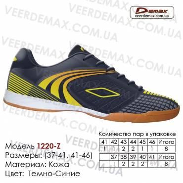 Кроссовки футбольные Demax футзалки 37-41 кожа - 1220-Z темно-синие, зеленые. Купить кроссовки в Одессе.