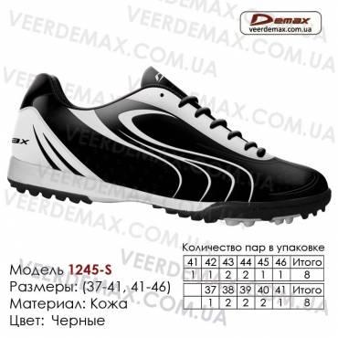 Кроссовки футбольные Demax сороконожки кожа - 1245-S черные, белые. Купить кроссовки в Одессе.