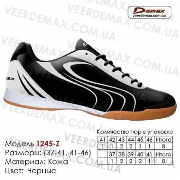 Кроссовки футбольные Demax футзалки кожа - 1245-Z черные, белые. Купить кроссовки в Одессе.