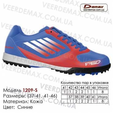 Кроссовки футбольные Demax сороконожки кожа - 1209-S синие, красные . Купить кроссовки в Одессе.