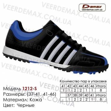Кроссовки футбольные Demax сороконожки кожа - 1212-S черные. Купить кроссовки в Одессе.