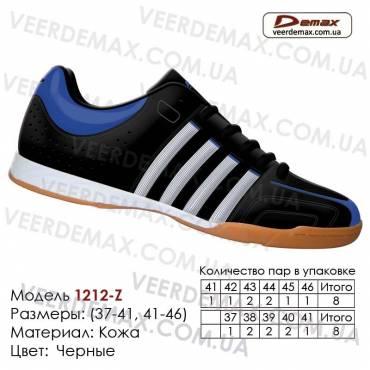 Кроссовки футбольные Demax футзал кожа - 1212-Z черные. Купить кроссовки в Одессе.