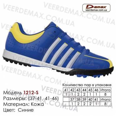 Кроссовки футбольные Demax сороконожки кожа - 1212-S синие. Купить кроссовки в Одессе.