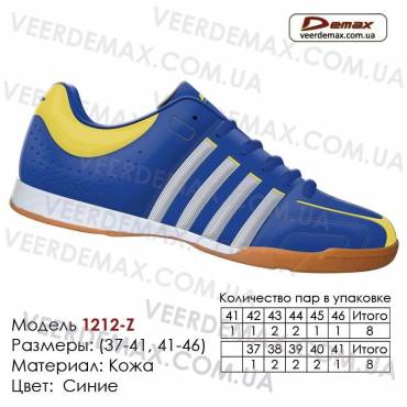 Кроссовки футбольные Demax футзал кожа - 1212-Z синие. Купить кроссовки в Одессе.