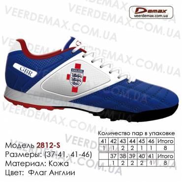 Кроссовки футбольные Demax сороконожки кожа - 2812-S Англия. Купить кроссовки в Одессе.