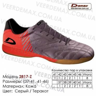 Кроссовки футбольные Demax футзал кожа - 2817-Z серые терракот. Купить кроссовки в Одессе.