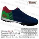 Кроссовки футбольные Demax сороконожки кожа - 2817-S темно-синие зеленые красные. Купить кроссовки в Одессе.
