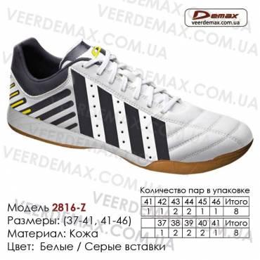 Кроссовки футбольные Demax футзал кожа - 2816-Z серые белые. Купить кроссовки в Одессе.