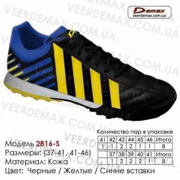 Кроссовки футбольные Demax сороконожки кожа - 2816-S черные желтые синие. Купить кроссовки в Одессе.
