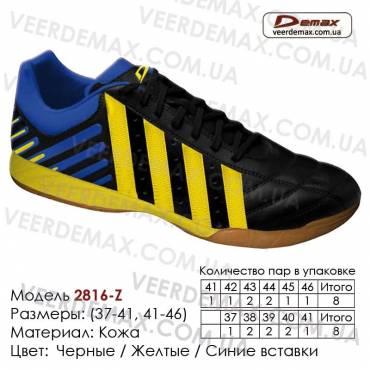 Кроссовки футбольные Demax футзал кожа - 2816-Z черные желтые синие. Купить кроссовки в Одессе.