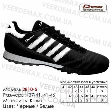 Кроссовки футбольные Demax сороконожки кожа - 2810-S черные, белые. Купить кроссовки в Одессе.
