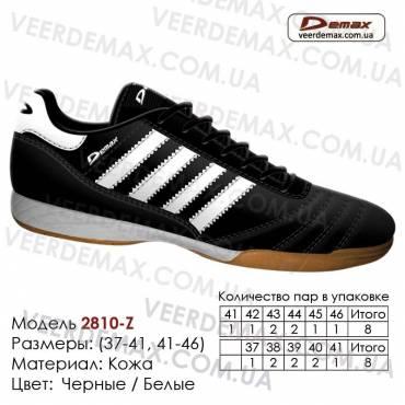 Кроссовки футбольные Demax футзал кожа - 2810-Z черные, белые. Купить кроссовки в Одессе.