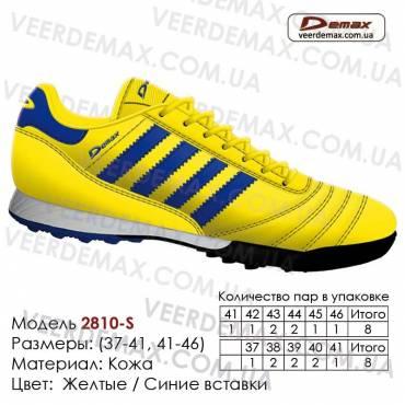 Кроссовки футбольные Demax сороконожки кожа - 2810-S желтые синие. Купить кроссовки в Одессе.