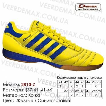 Кроссовки футбольные Demax футзал кожа - 2810-Z желтые синие. Купить кроссовки в Одессе.