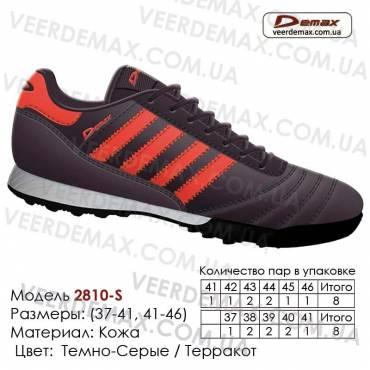 Кроссовки футбольные Demax сороконожки кожа - 2810-S темно-серые терракот. Купить кроссовки в Одессе.