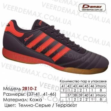 Кроссовки футбольные Demax футзал кожа - 2810-Z темно-серые терракот. Купить кроссовки в Одессе.