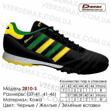 Кроссовки футбольные Demax сороконожки кожа - 2810-S черные зеленые желтые. Купить кроссовки в Одессе.
