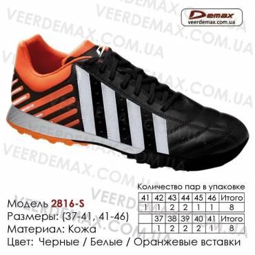 Кроссовки футбольные Demax сороконожки кожа - 2816-S черные белые оранжевый. Купить кроссовки в Одессе.