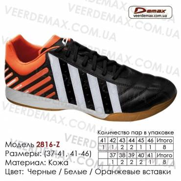 Кроссовки футбольные Demax футзал кожа - 2816-Z черные белые оранжевый. Купить кроссовки в Одессе.