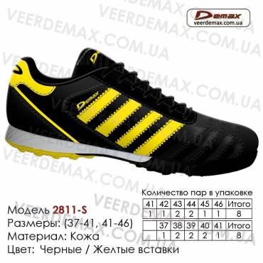 Кроссовки футбольные Demax сороконожки кожа - 2811-S черные желтые. Купить кроссовки в Одессе.