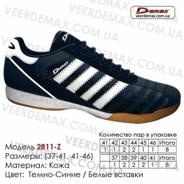 Кроссовки футбольные Demax футзал кожа - 2811-Z темно-синие белые. Купить кроссовки в Одессе.