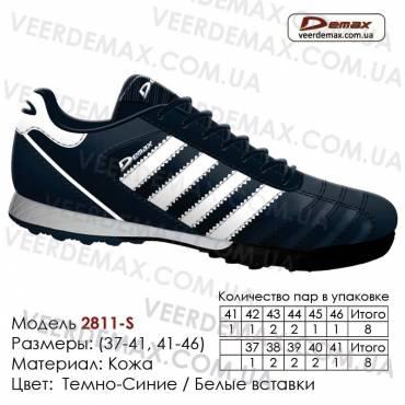 Кроссовки футбольные Demax сороконожки кожа - 2811-S темно-синие белые. Купить кроссовки в Одессе.