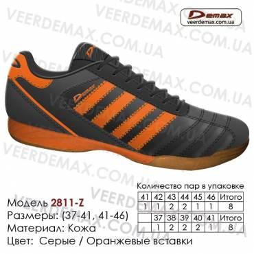 Кроссовки футбольные Demax футзал кожа - 2811-Z серые оранжевые. Купить кроссовки в Одессе.