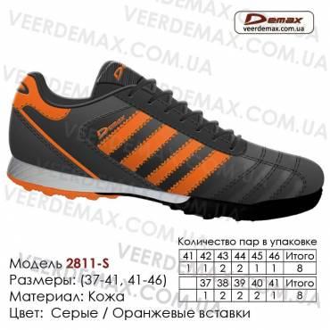 Кроссовки футбольные Demax сороконожка кожа - 2811-S серые оранжевые. Купить кроссовки в Одессе.