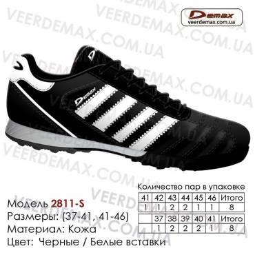 Кроссовки футбольные Demax сороконожки кожа - 2811-S черные, белые. Купить кроссовки в Одессе.